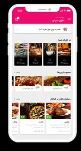 تصویر اپلیکیشن سفارش آنلاین غذای اسنپ فود