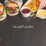 اپلیکیشن های برتر سفارش آنلاین غذا